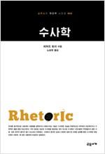 수사학 - 교유서가 첫단추 시리즈 3 (알작18코너)
