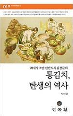 통김치, 탄생의 역사 - 20세기 초반 한반도의 김장문화 (알작18코너)