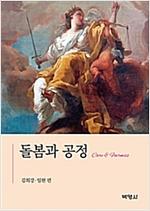 돌봄과 공정 (알작46코너)