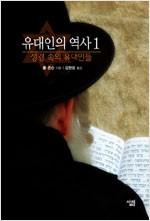 유대인의 역사 1 - 성경 속의 유대인들 (알작46코너)