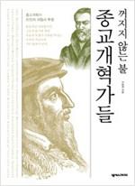 꺼지지 않는 불, 종교개혁가들 (알종2코너)