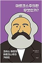 마르크스주의란 무엇인가? - 크리스 하먼의 마르크스주의 가이드 (알사6코너)