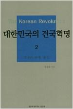 대한민국의 건국혁명 2 - 이론과 역사 (알역75코너)