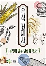 음식 경제사 - 음식이 만든 인류의 역사 (알14코너)