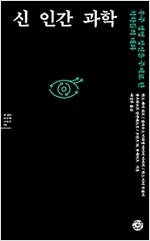 신 인간 과학 - 우주 생명 정신을 주제로 한 석학들의 대화 - 더 생각 인문학 시리즈 6 (알73코너)