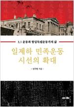 일제하 민족운동 시선의 확대 - 3.1운동과 항일독립운동가의 삶 (알역54코너)