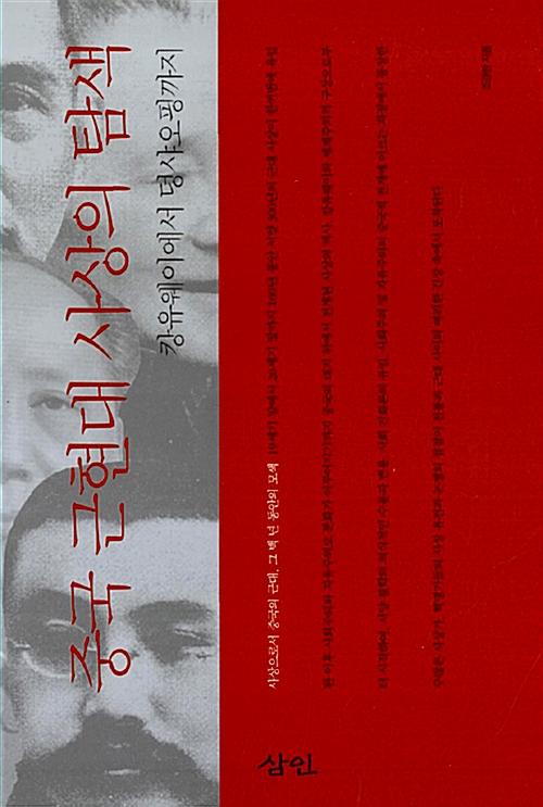 중국 근현대 사상의 탐색 - 캉유웨이에서 덩샤오핑까지 (알동38코너)