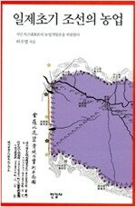 일제초기 조선의 농업 - 식민지근대화론의 농업개발론을 비판한다 (알역77코너)