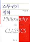 스무 권의 철학 (알철52코너)