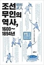 조선 무인의 역사, 1600~1894년 (알역74코너)