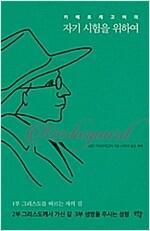 키에르케고어의 자기 시험을 위하여 - Bridge Book 시리즈 2 (나17코너)
