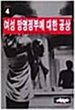 여성 망명정부에 대한 공상 - 문화교양 4 (나17코너)