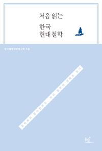 처음 읽는 한국 현대철학 - 동학에서 함석헌까지, 우리 철학의 정체성 찾기 (나17코너)