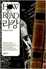 HOW TO READ 라캉 - How To Read 시리즈 (알철62코너)