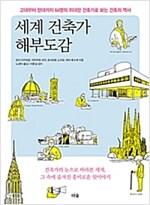 세계 건축가 해부도감 - 고대부터 현대까지 64명의 위대한 건축가로 보는 건축의 역사 (알건2코너)