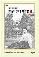 잡지 《모던일본》 조선판 1940 완역 - 개정판 (나17코너)