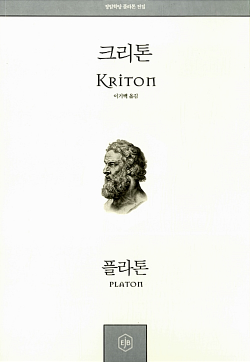 크리톤 - 정암학당 플라톤 전집 9 (알철5코너)
