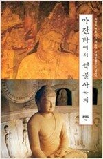 아잔타에서 석불사까지 - 최영도 변호사의 아시아 고대문화유산 답사기 (나18코너)