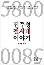 5800 진주성 결사대 이야기 (나17코너)