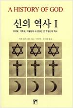 신의 역사 1 - 유대교, 기독교, 이슬람교 4000년의 유일신의 역사 (나17코너)