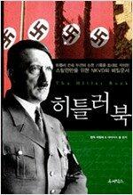 히틀러 북 (나18코너)