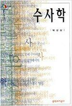 수사학 - 지식의 초점 6-003 (알작31코너)