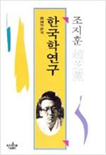 한국학연구 - 조지훈 전집 8 (알국3코너)