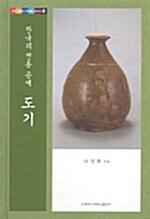 한국의 전통 공예 도기 - 우리 문화의 뿌리를 찾아서 14 (알작21코너)