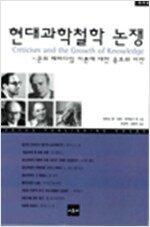 현대과학철학 논쟁 - 쿤의 패러다임 이론에 대한 옹호와 비판 (나28코너)
