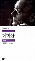 데미안 - 민음사 세계문학전집 44 (알소53코너)