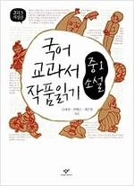 국어 교과서 작품 읽기 중1 소설 (최신판) - 국어 교과서 작품 읽기 시리즈 (알소2코너)
