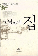 그 남자네 집 - 박완서 장편소설 (알소3코너)