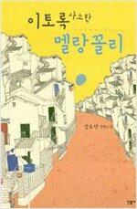 이토록 사소한 멜랑꼴리 - 김도연 장편소설 (알소2코너)