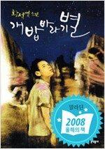 개밥바라기별 - 황석영 소설 (알작43코너)