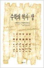 수학의 역사 (상)  - 경문수학산책 13 (나89코너)