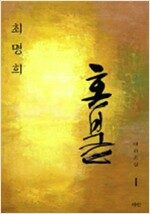 혼불 1 - 최명희 대하소설 (알소8코너)