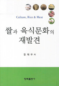쌀과 육식문화의 재발견 (나27코너)