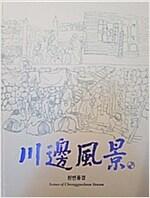 천변풍경 - 청계천박물관 (알가23코너)