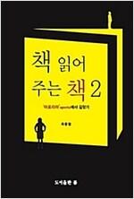 책 읽어 주는 책 2 (알인45코너)