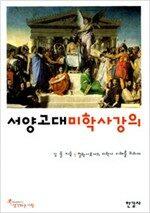 서양 고대 미학사 강의 - 철학사로서의 미학사 이해를 위하여 (알작8코너)