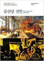 공산당 선언 - 세계 역사를 바꾼 위대한 선언, 개정판 - 돋을새김 푸른책장 시리즈 17 (알사4코너)