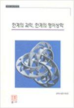 한계의 과학, 한계의 형이상학 - 과학과 철학 제12집 (나1코너)