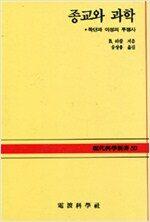 종교와 과학 - 독단과 이성의 투쟁사 - 현대과학신서 50 (알작3코너)