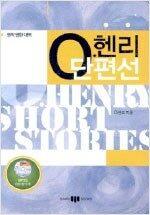 O.헨리 단편선 (책 + CD 1장) - 삼지사 명작영한대역 3 (알작29코너)