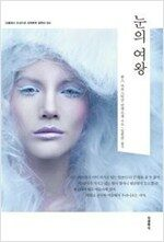 눈의 여왕 - 더클래식 세계문학 컬렉션 (한글판) 32 (알소54코너)