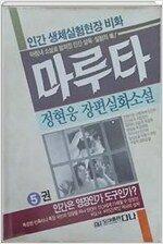 마루타 5 - 정현웅 장편실화소설 (알소2코너)