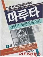 마루타 1 - 정현웅 장편실화소설 (알소2코너)