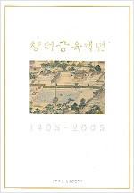 창덕궁 육백년 1405-2005 (알특6코너)