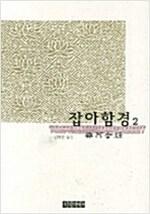 잡아함경 2 (알불34코너)