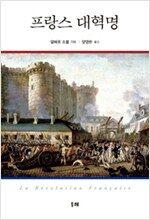 프랑스 대혁명 - 팡세총서 3 (알역60코너)